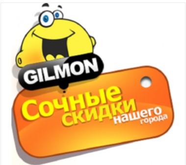 1617470294 669 Gilmon