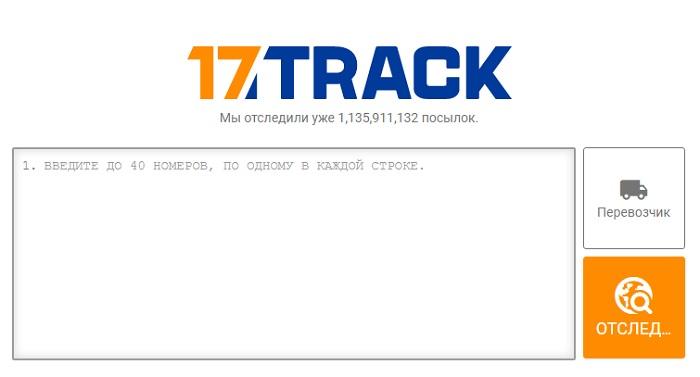 817track