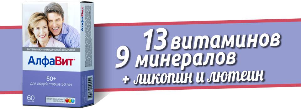 Alfavit 50 Plus