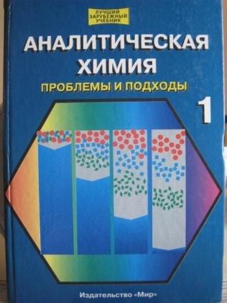 Analiticheskaya Himiya