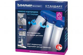 barer expert standard 335x220 - -10 лучших фильтров Барьер: как выбрать, характеристики, отзывы
