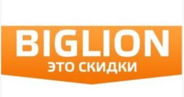 Biglion1 E1587225234193