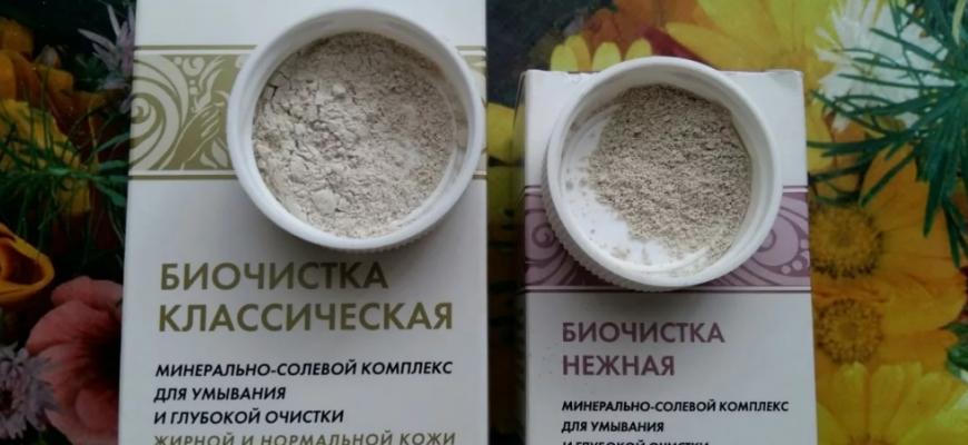 biobyuti piling biochistka klassicheskaya 870x400 - Рейтинг 8 лучшего пилинга для лица: рейтинг, эффективность, какой купить, сравнение с аналогами
