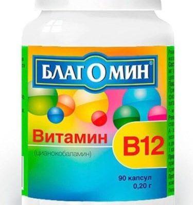 blagomin vitamin v12 375x400 - ТОП-рейтинг лучших препаратов, содержащих витамин В12: особенности состава, какой выбрать, отзывы