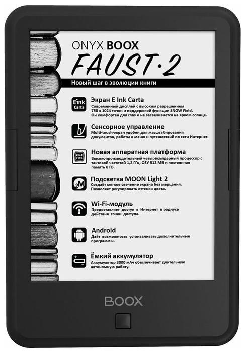 Elektronnaya Kniga Onyx Boox Boox Faust 2 8 Gb