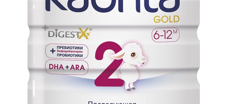 kabrita 2 gold 870x400 - 5 лучших смесей для докорма: рейтинг, ингредиенты, какая лучше, отзывы