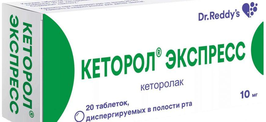 ketorol ekspress tab. disperg. v polosti rta 10 mg №20 870x400 - Рейтинг:Топ-обезболивающих при зубной боли