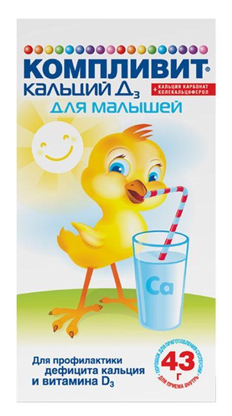 Komplivit Kaltsiy D3 Dlya Malyshey P25 1