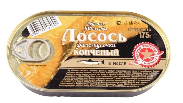 Kopchenyj Losos V Masle «vkusnye Konservy»