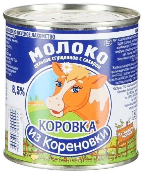 Korovka Iz Korenovki E1592728956215