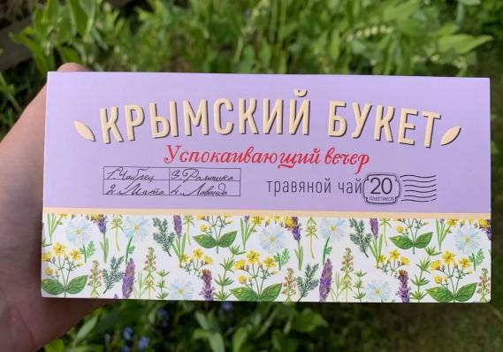 Krymskij Buket Uspok