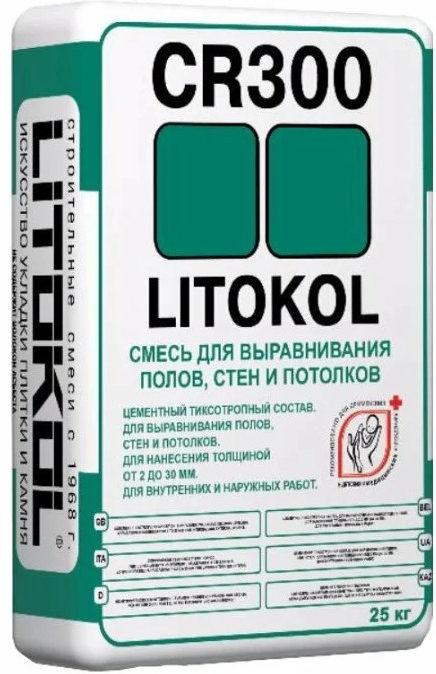 Litokolkr300 E1583889885536