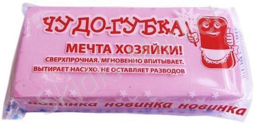 Luchshie Melaminovye Gubki 5ed0f5240a6fe