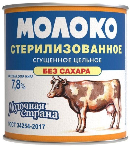 Molochnaya Strana Bez Sahara E1592729236679