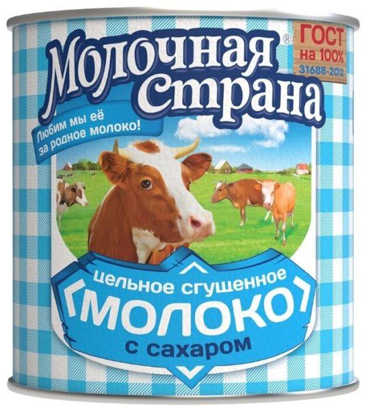 Molochnaya Strana E1592728870135