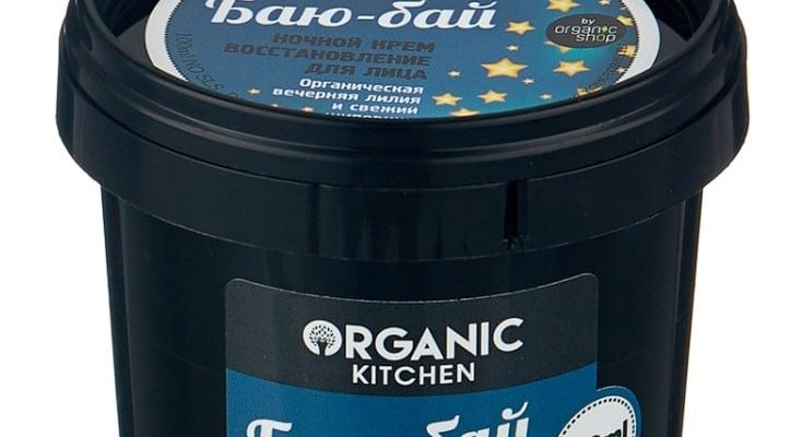 organic kitchen bayu baj 734x400 - Обзор топ 6 лучших ночных кремов для лица: состав, советы по выбору, сравнение с аналогами