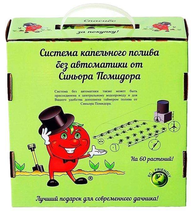 Sinor Pomidor Nabor Kapelnogo Poliva Dlina Shlanga 18 M S Tajmerom Kol Vo Rastenij 60 Sht.