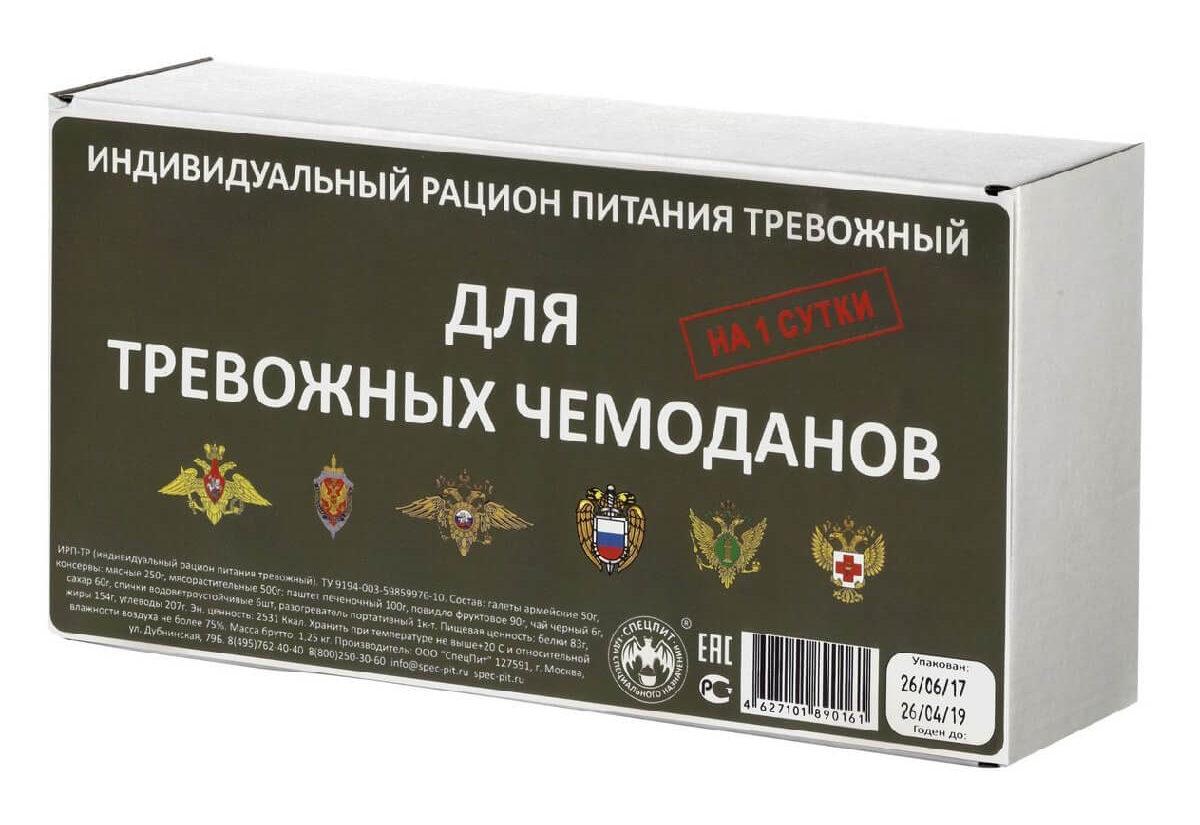 Suhoj Paek Trevozhnyj Speczpit Rossiya E1621609785336