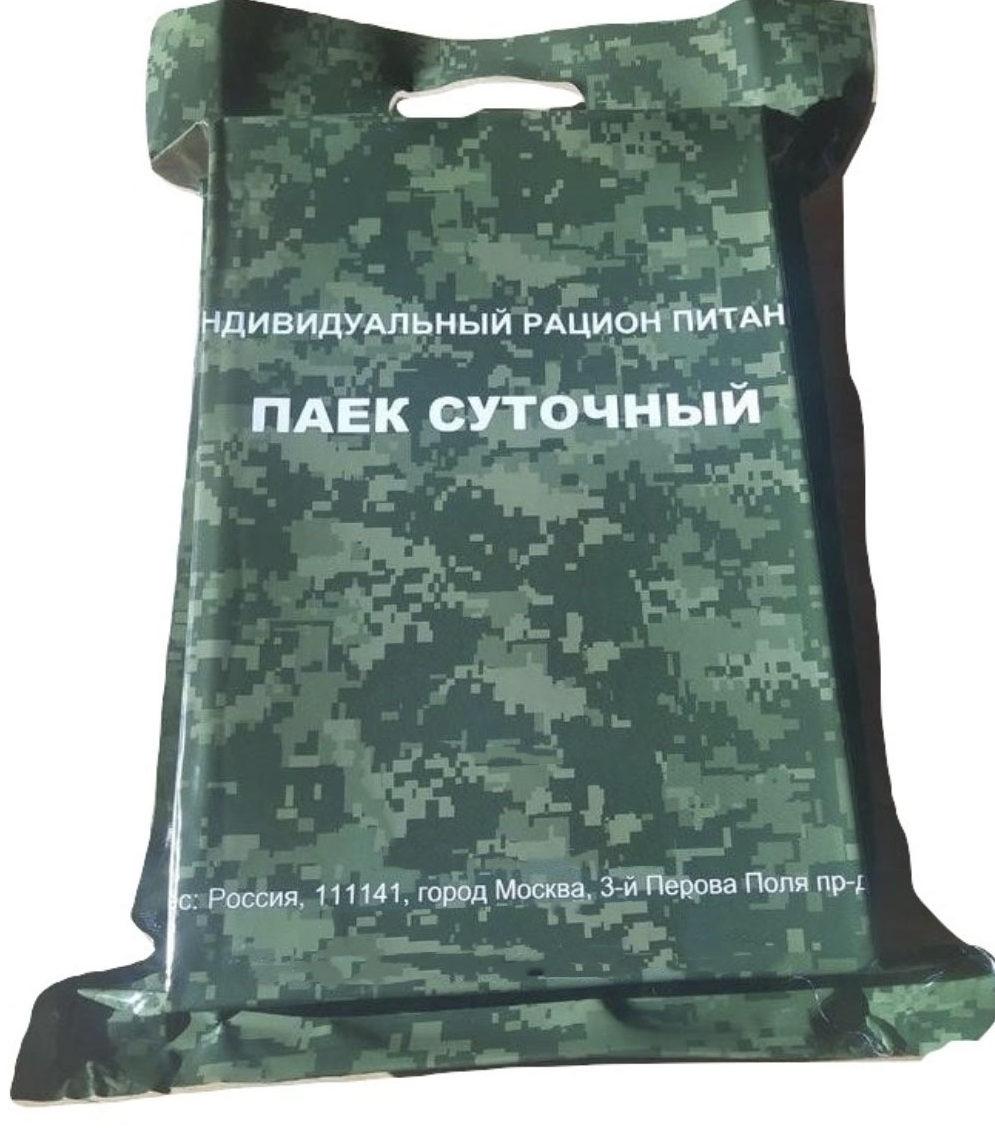 Suhpayok Irp Usilennyj Armejskij Speczvojska Sutochnyj E1621749869233