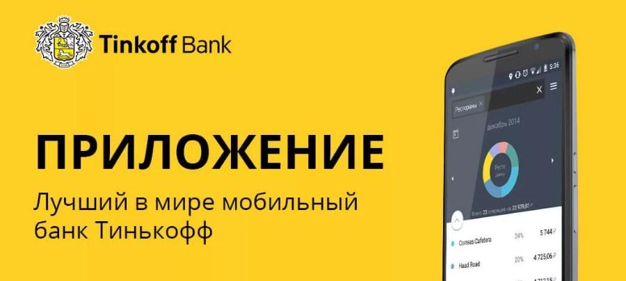tinkoff platinum мобильный банк