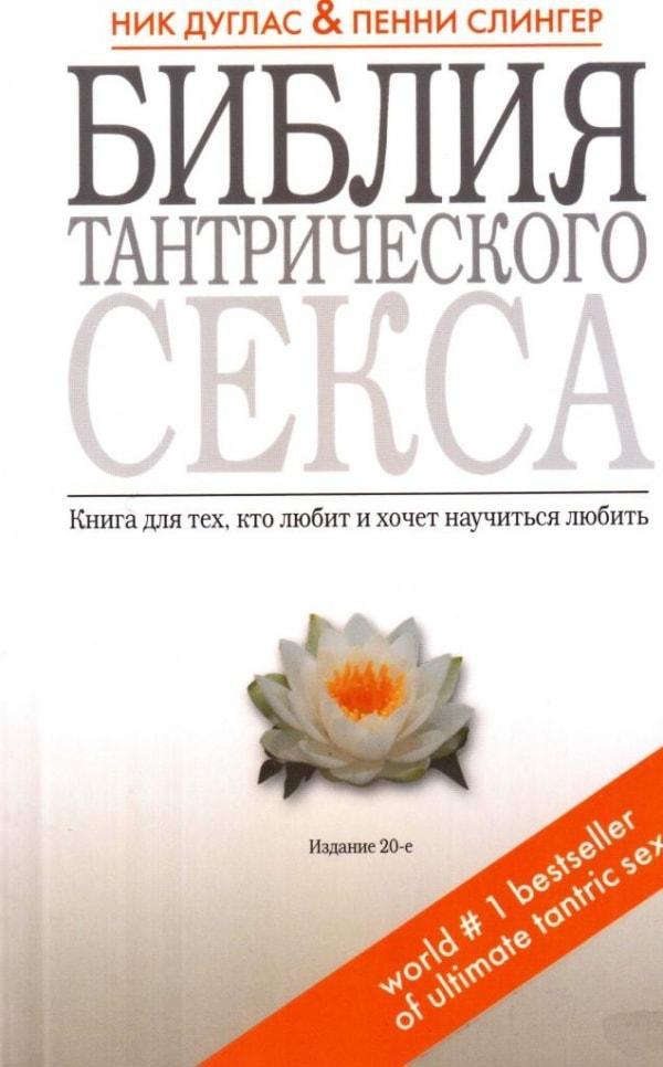 Top 10 Luchshih Knig O Sekse Dlya Vzroslyh Podrostkov I Detej 5f0463c216e7c