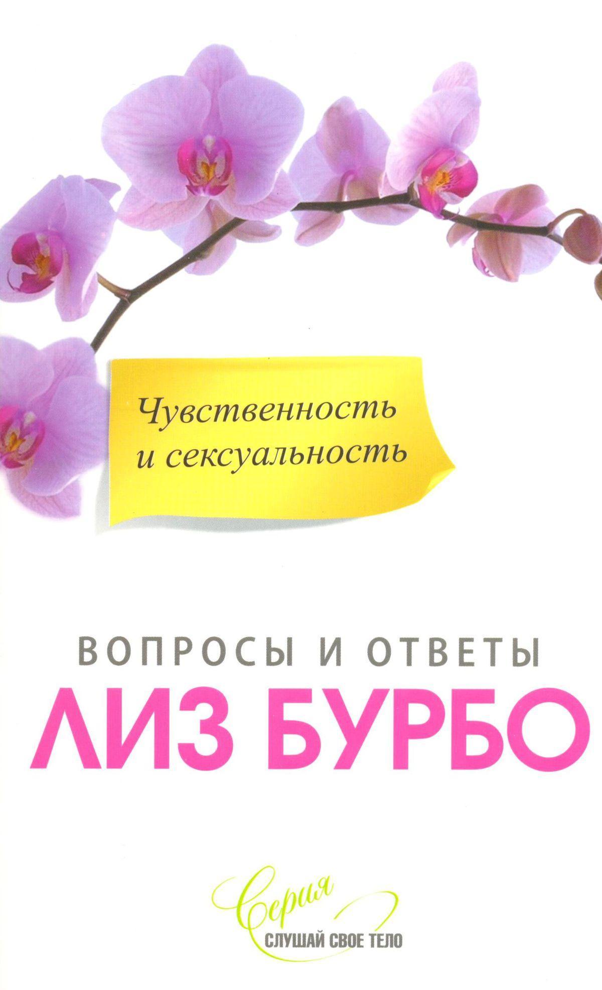 Top 10 Luchshih Knig O Sekse Dlya Vzroslyh Podrostkov I Detej 5f0463c37d4ac
