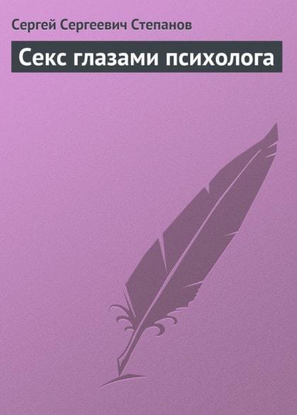 Top 10 Luchshih Knig O Sekse Dlya Vzroslyh Podrostkov I Detej 5f0463c71a183