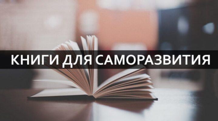 Top 5 Motiviruyushhih Knig Po Samorazvitiyu Rekomendovannyj Poryadok Prochteniya Otzyvy Plyusy I Minusy 602607c0c2972 719x400