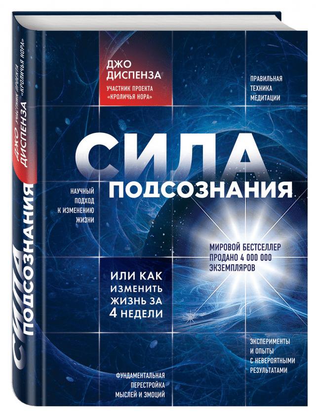 Top 5 Motiviruyushhih Knig Po Samorazvitiyu Rekomendovannyj Poryadok Prochteniya Otzyvy Plyusy I Minusy 602607c12bd45