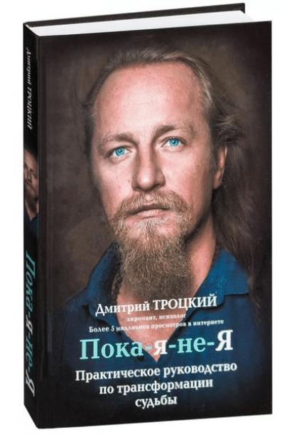 Top 5 Motiviruyushhih Knig Po Samorazvitiyu Rekomendovannyj Poryadok Prochteniya Otzyvy Plyusy I Minusy 602607c2e4059