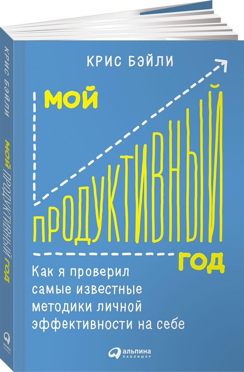 Top 5 Motiviruyushhih Knig Po Samorazvitiyu Rekomendovannyj Poryadok Prochteniya Otzyvy Plyusy I Minusy 602607c35e95d