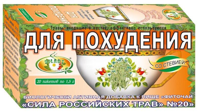 Vitachaj Chaj №20 Dlya Pohudeniya F P 15 G №20