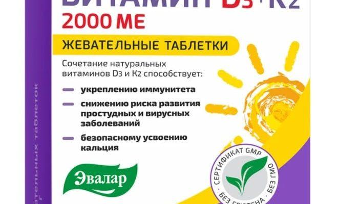 vitamin d3 k2 660x400 - ТОП-рейтинг лучших препаратов, содержащих витамин К2: состав, показания, противопоказания