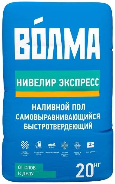 Volma Nivelir Ekspress E1583889740605
