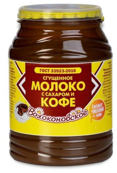 Volokolonovskoe S Kofe E1592729690869