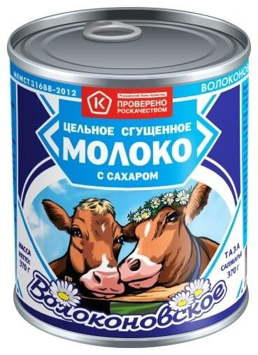 Volokonovskoe