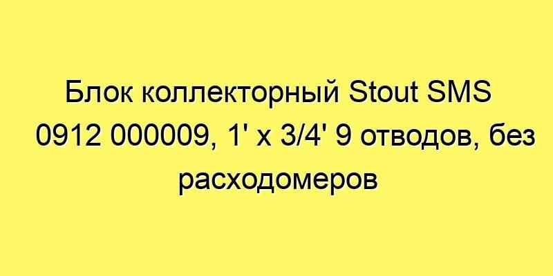 wapt image 26754 800x400 - Блок коллекторный Stout SMS 0912 000009, 1' x 3/4' 9 отводов, без расходомеров
