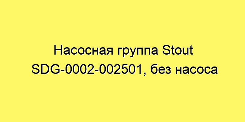 wapt image 26758 800x400 - Насосная группа Stout SDG-0002-002501, без насоса