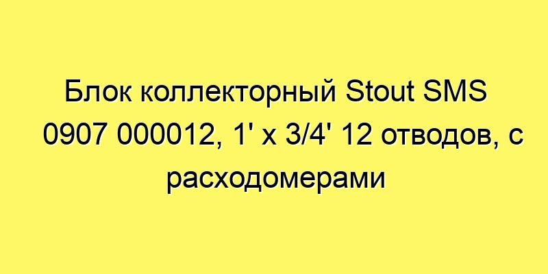 wapt image 26760 800x400 - Блок коллекторный Stout SMS 0907 000012, 1' x 3/4' 12 отводов, с расходомерами