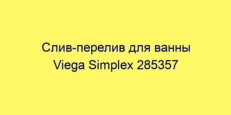 wapt image 26762 800x400 - Слив-перелив для ванны Viega Simplex 285357
