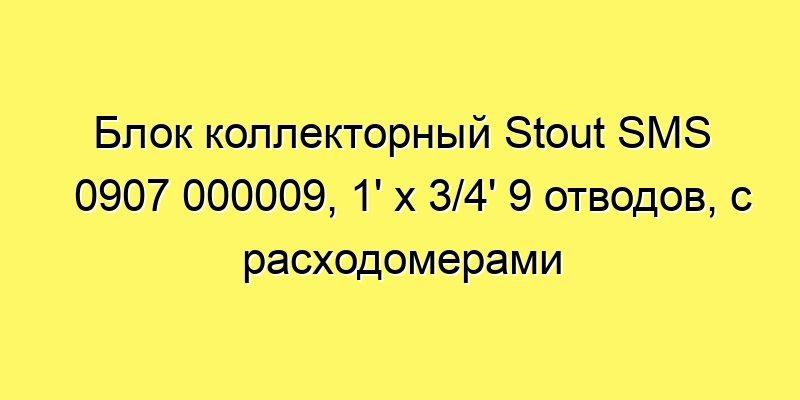 wapt image 26764 800x400 - Блок коллекторный Stout SMS 0907 000009, 1' x 3/4' 9 отводов, с расходомерами