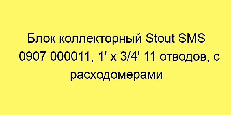 wapt image 26766 800x400 - Блок коллекторный Stout SMS 0907 000011, 1' x 3/4' 11 отводов, с расходомерами