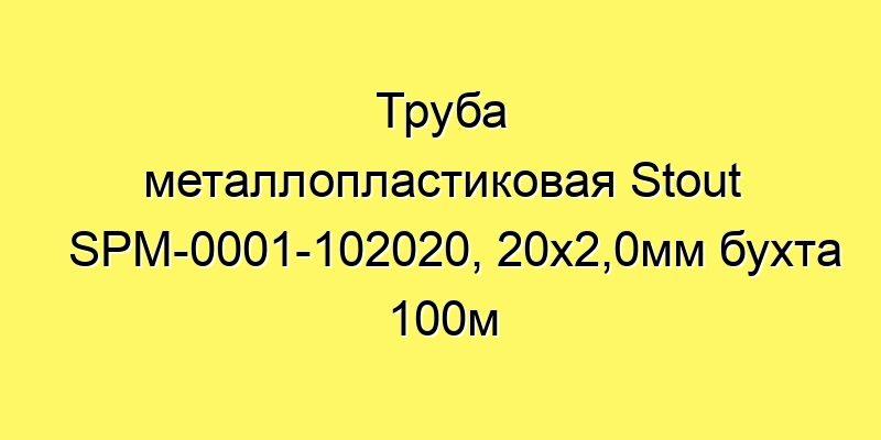wapt image 26768 800x400 - Труба металлопластиковая Stout SPM-0001-102020, 20х2,0мм бухта 100м