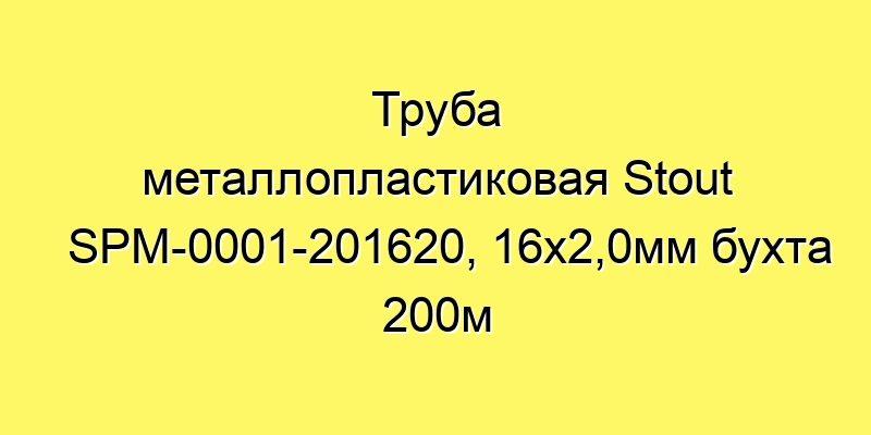 wapt image 26770 800x400 - Труба металлопластиковая Stout SPM-0001-201620, 16х2,0мм бухта 200м